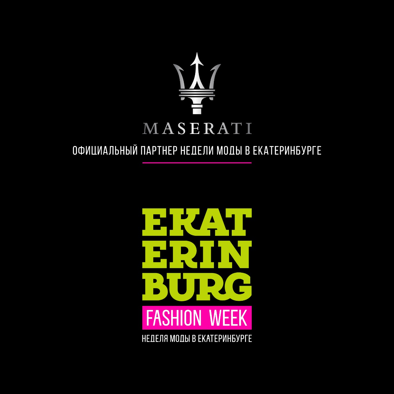 Официальный партнёр  EKATERINBURG FASHION WEEK - Мазерати Центр Екатеринбург